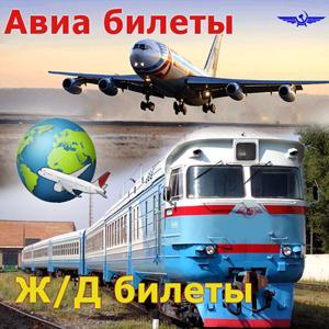 Авиа- и ж/д билеты Новопокровки