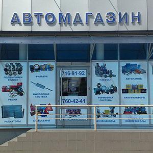 Автомагазины Новопокровки