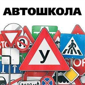 Автошколы Новопокровки