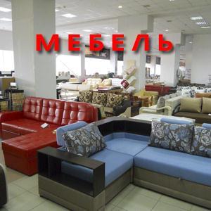 Магазины мебели Новопокровки