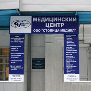 Медицинские центры Новопокровки