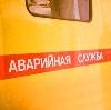 Аварийные службы в Новопокровке
