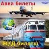Авиа- и ж/д билеты в Новопокровке