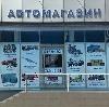 Автомагазины в Новопокровке