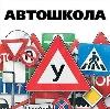 Автошколы в Новопокровке
