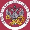 Налоговые инспекции, службы в Новопокровке