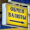 Обмен валют в Новопокровке