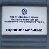 Отделения полиции в Новопокровке
