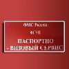 Паспортно-визовые службы в Новопокровке