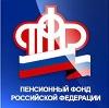 Пенсионные фонды в Новопокровке