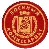 Военкоматы, комиссариаты в Новопокровке