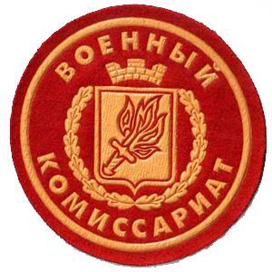 Военкоматы, комиссариаты Новопокровки